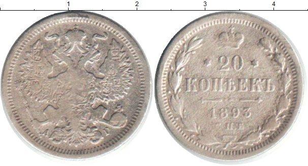 20 копеек 1893 года фото