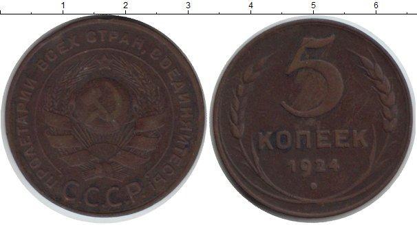 5 копеек (3) 1924 года фото