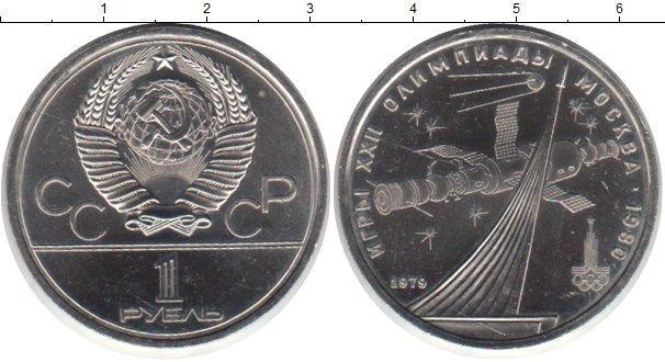 1 рубль (3) 1978 года фото