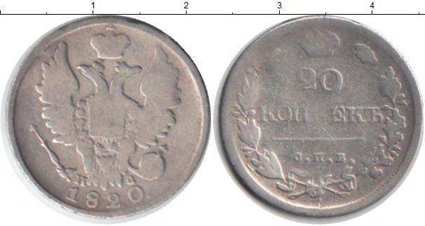 20 копеек 1820 года фото