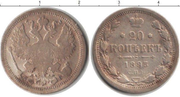 20 копеек 1895 года фото