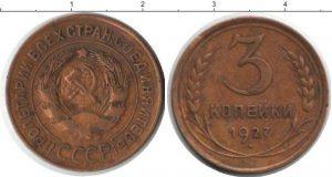 3 копейки 1927 года фото