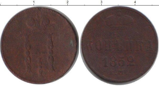 1 копейка 1852 года фото