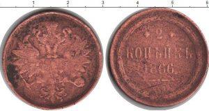2 копейки 1866 года фото