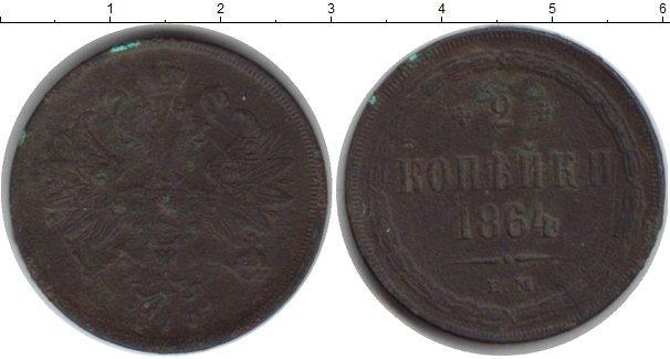 2 копейки 1864 года фото