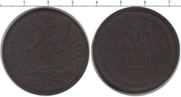 5 копеек 1858 года фото