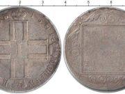 1 рубль 1801 года фото