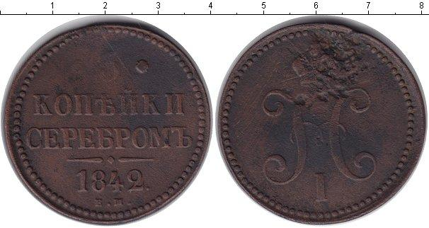 5 копеек 1842 года фото