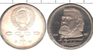 1 рубль (6) 1981 года фото