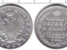 50 копеек 1818 года фото