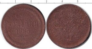 2 копейки 1865 года фото
