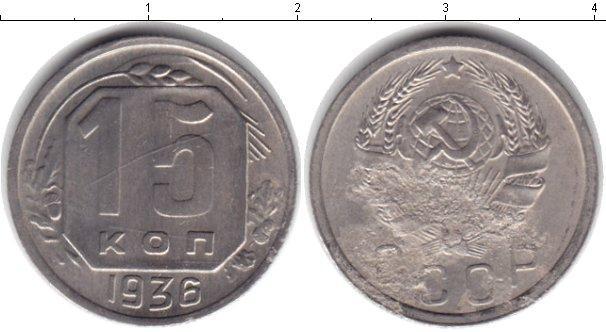 15 копеек (1) 1936 года фото