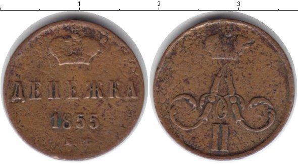 1 денежка 1855 года фото