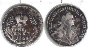 1 гривенник 1764 года фото