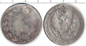 3/4 рубля 5 злотых 1834 года фото