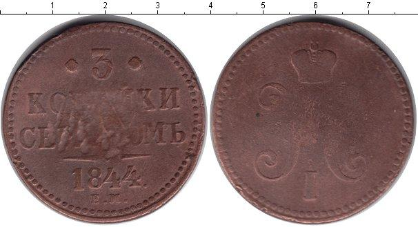 5 копеек 1844 года фото