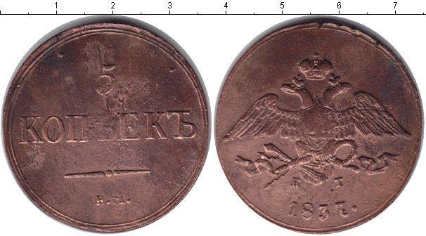 5 копеек 1837 года фото