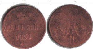 1 денежка 1857 года фото