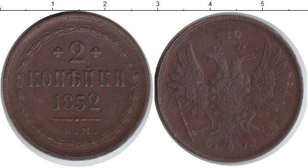 2 копейки 1852 года фото