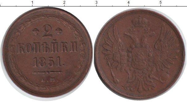 2 копейки 1851 года фото