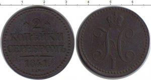 2 копейки 1841 года фото