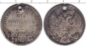 30 копеек 1836 года фото
