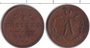 1/2 копейки 1894 года фото