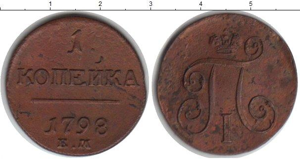 1 копейка 1792 года фото