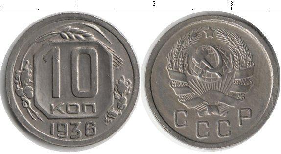 10 копеек 1936 года фото