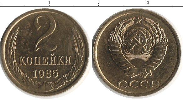 2 копейки 1985 года ищем клад у себя в кармане