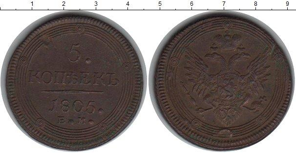 5 копеек 1805 года фото