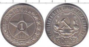 1 рубль 1922 года фото