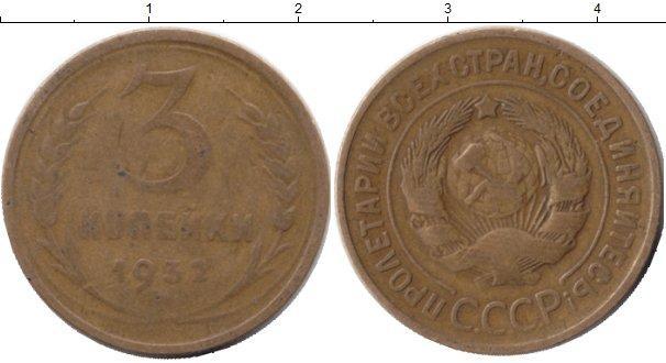 3 копейки 1932 года фото