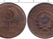 5 копеек 1934 года фото