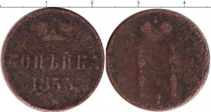 1 копейка 1853 года фото