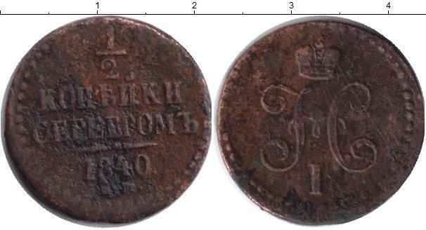 1/2 копейки 1840 года фото
