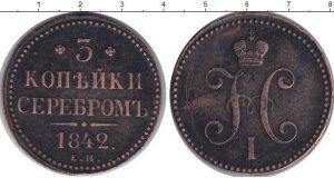 3 копейки 1842 года фото
