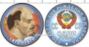 1 рубль (3) 1970 года фото