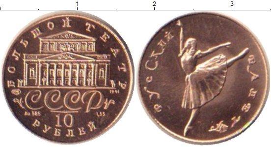 10 рублей (1) 1991 года фото