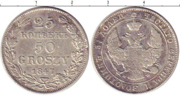 50 грош 1847 года фото