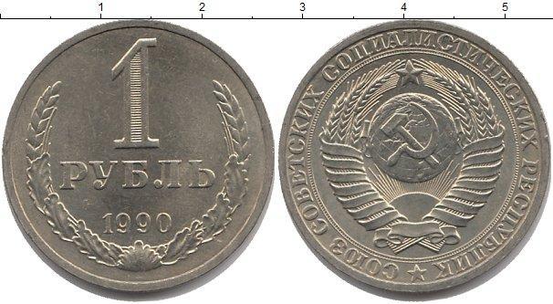 1 рубль (17) 1990 года фото