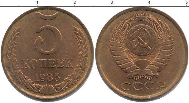 5 копеек 1985 года цена купить для хранения колец