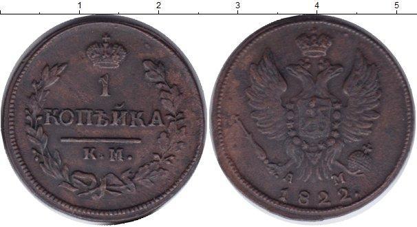 1 копейка 1822 года фото