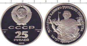 25 рублей 1990 года фото