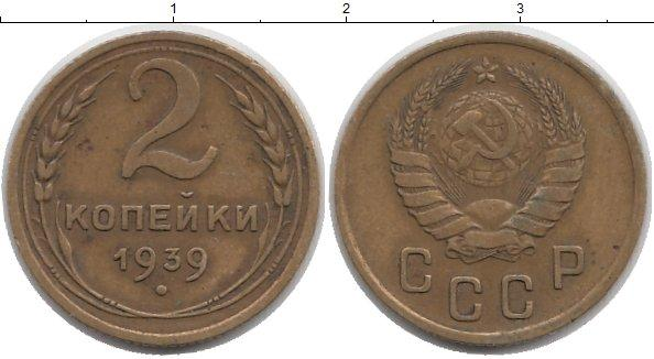 2 копейки 1939 года фото