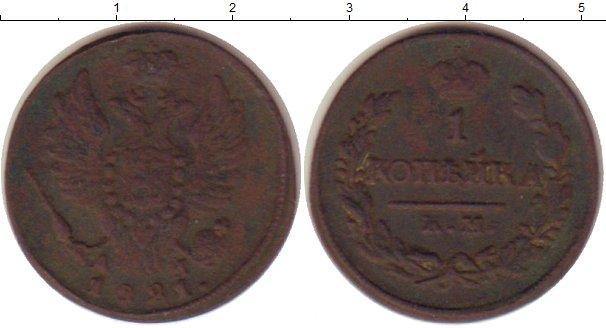 1 копейка 1821 года фото