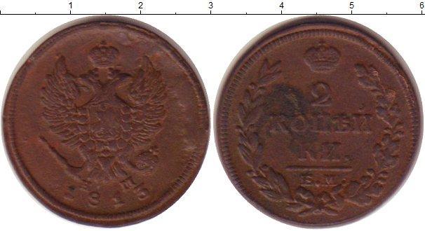2 копейки 1813 года фото