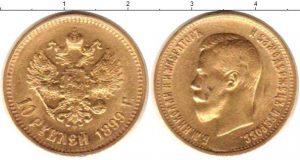 10 рублей 1899 года фото