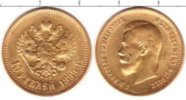 Описание 10 рублей 1899 года монеты во владивостоке