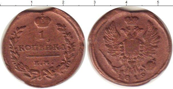 1 копейка 1819 года фото